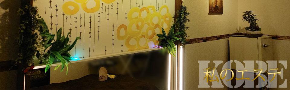 私のエステ 神戸 本格アロママッサージによるリラクゼーション